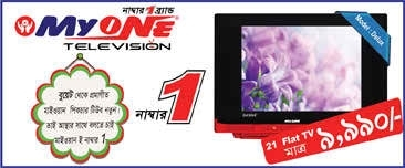 Eid Spical MyOne 21 Inch CRD Tv Offer