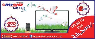 Eid Spical MyOne Led 32 Inch Tv Offer